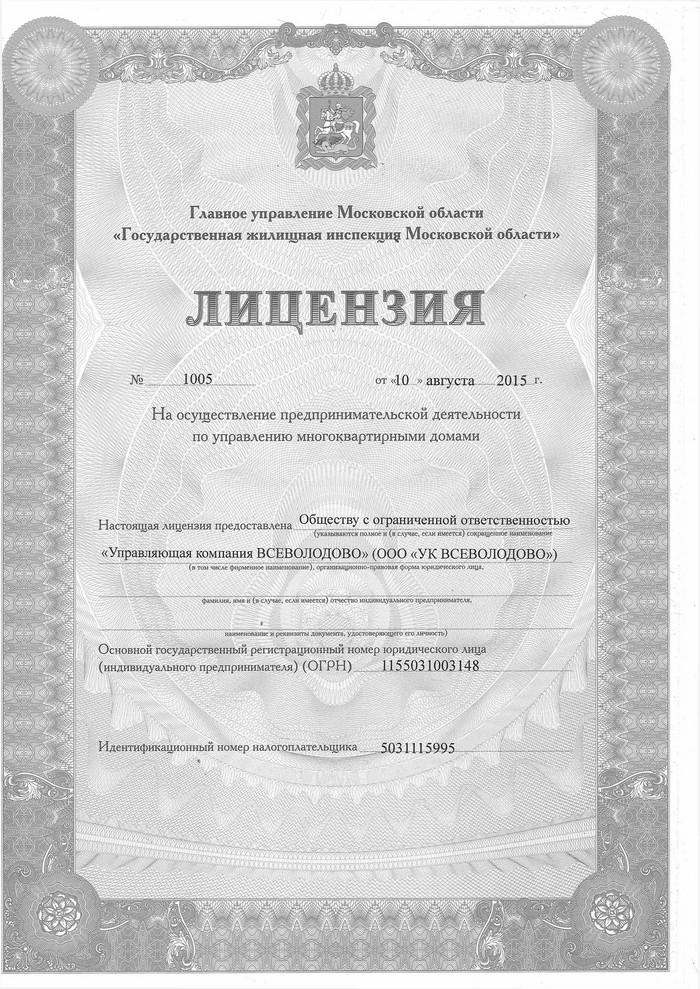 """Лицензия ООО """"УК Всеволодово"""""""