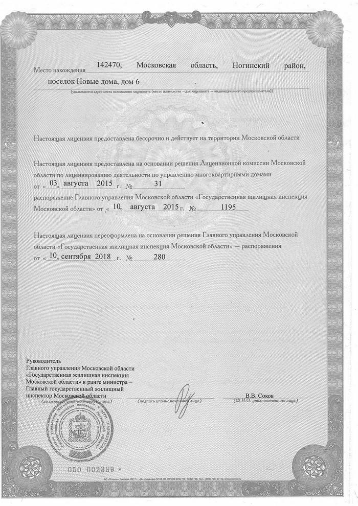 """Лицензия ООО """"УК Уют"""""""
